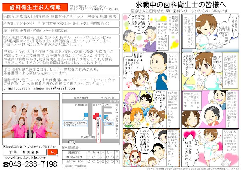 漫画求人マンガ_ss.png